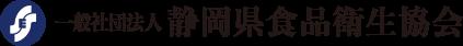 一般社団法人 静岡県食品衛生協会